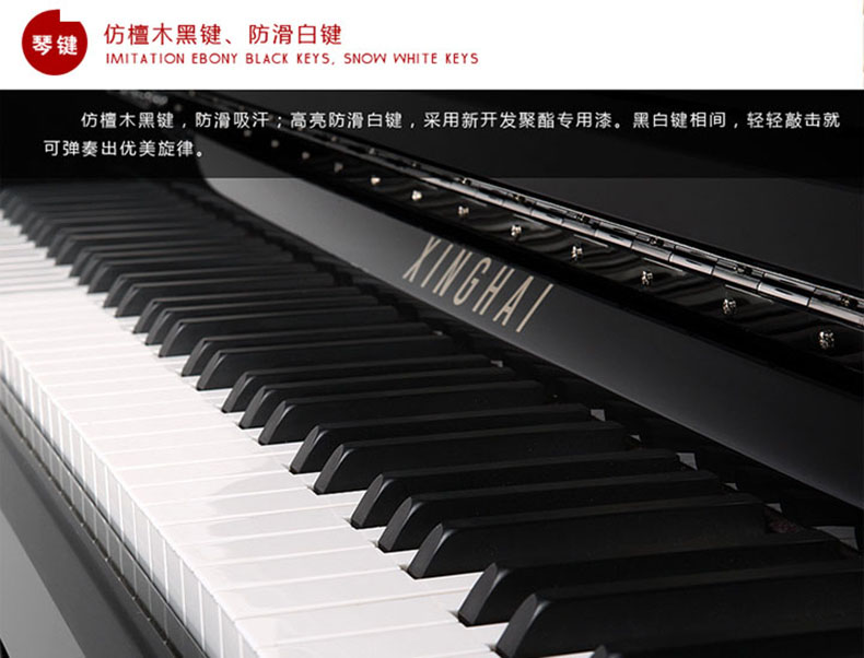 星海钢琴 XU118租赁详情 4.jpg