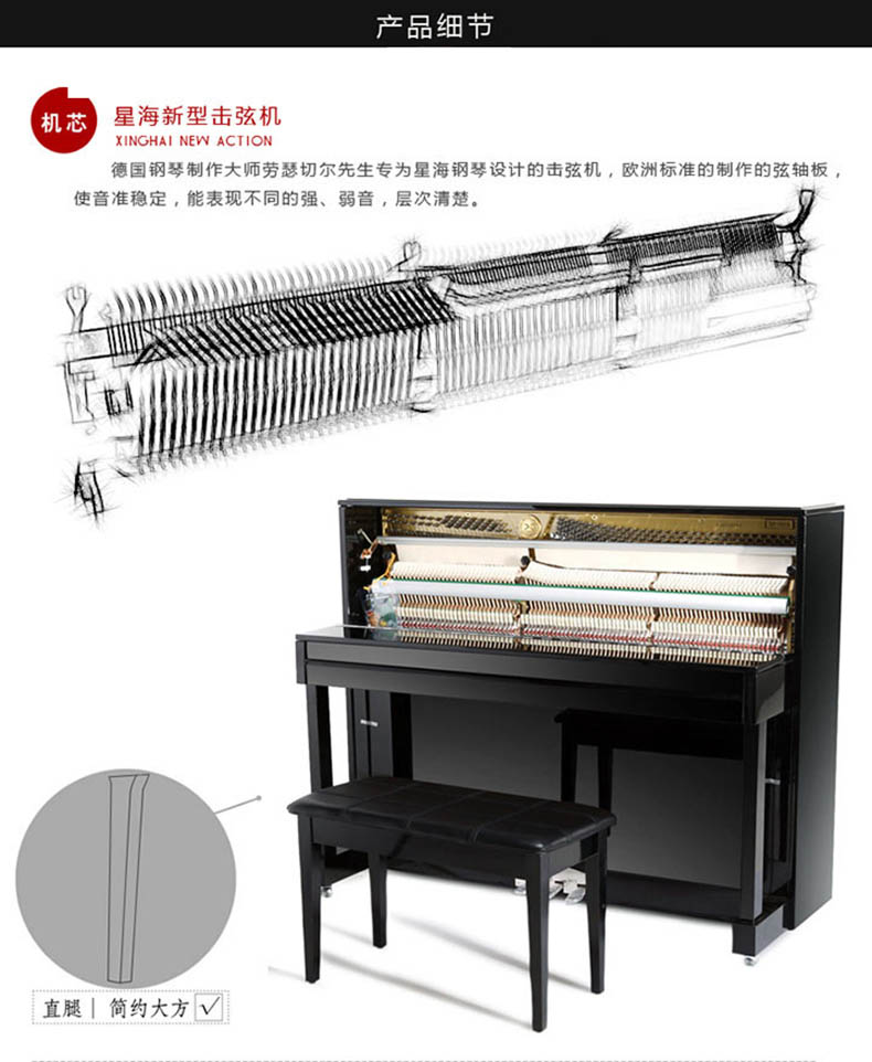 星海钢琴 XU118租赁详情 1.jpg