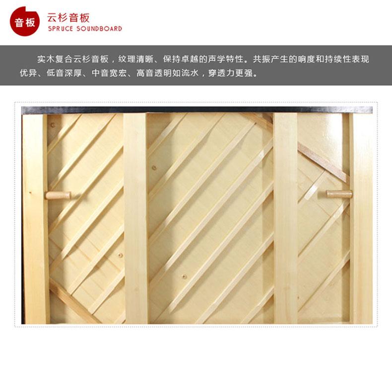 星海钢琴 XU118租赁详情 8.jpg