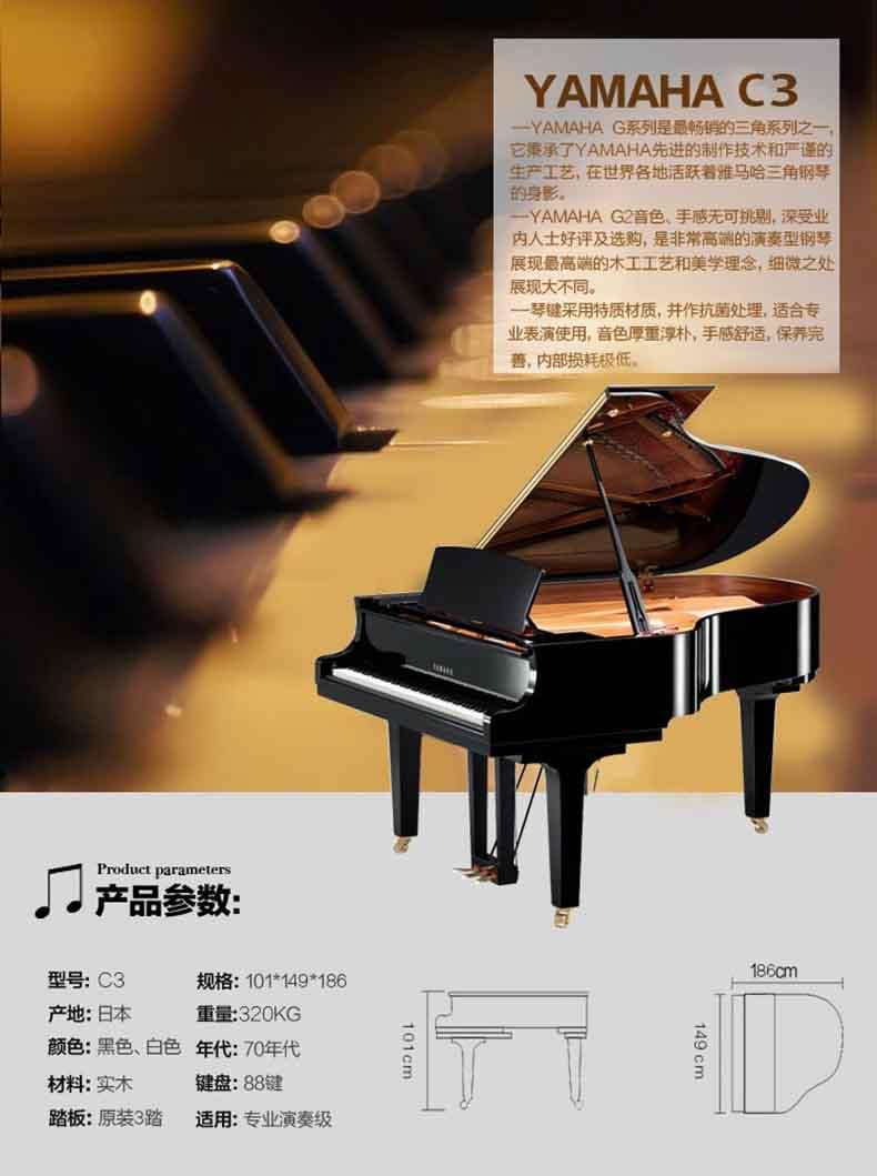 雅马哈三角钢琴 c7