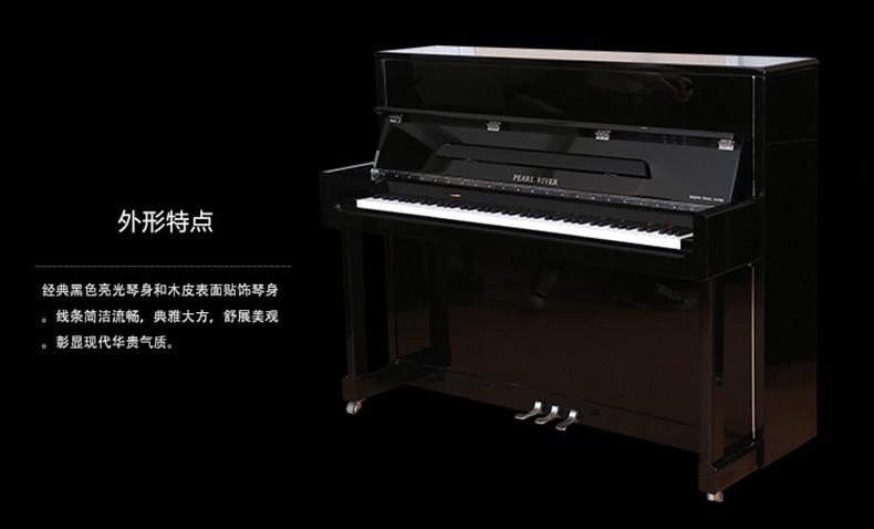 北京珠江钢琴BUP118J租赁详情 06.jpg