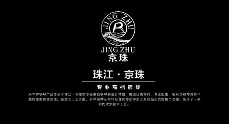北京珠江钢琴BUP118J租赁详情 02.jpg