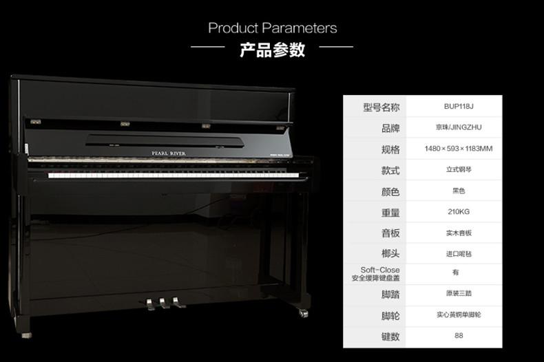 北京珠江钢琴BUP118J租赁详情 07.jpg