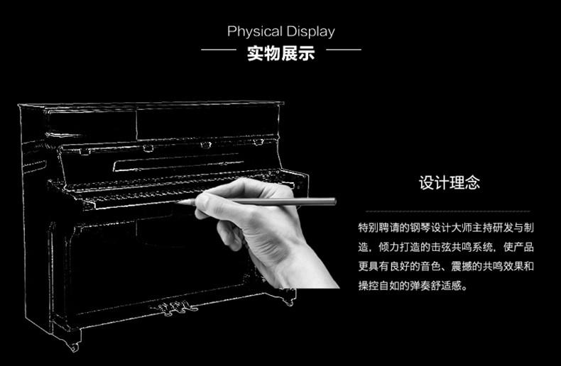 北京珠江钢琴BUP118J租赁详情 05.jpg