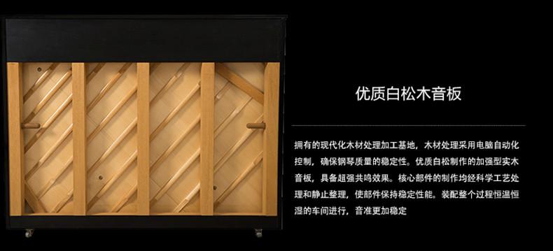 北京珠江钢琴BUP118J租赁详情 14.jpg