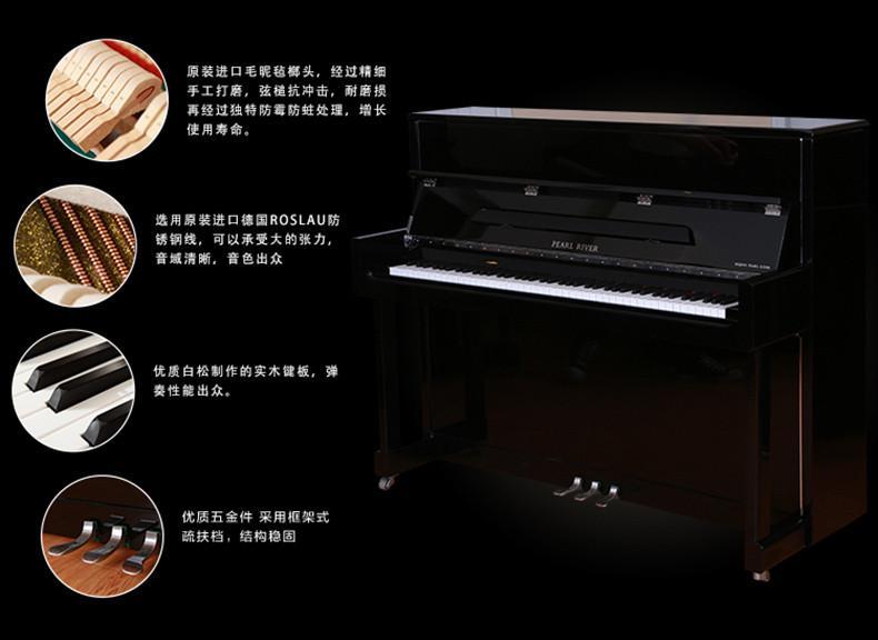 北京珠江钢琴BUP118J租赁详情 09.jpg