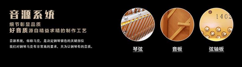 北京珠江钢琴BUP118J租赁详情 12.jpg