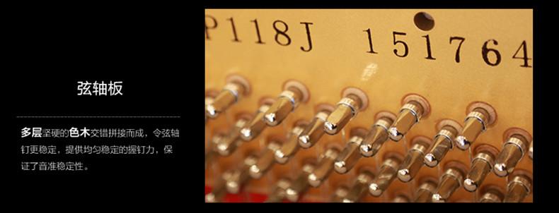 北京珠江钢琴BUP118J租赁详情 15.jpg