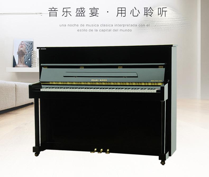 北京珠江钢琴BUP118租赁详情 02.jpg