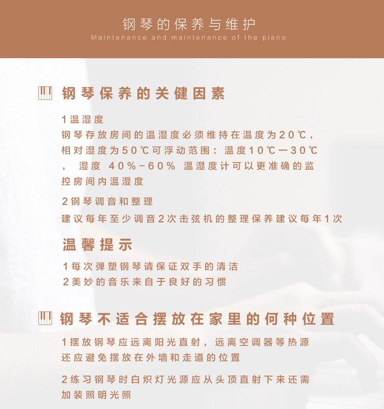 北京珠江钢琴BUP118租赁详情 03.jpg
