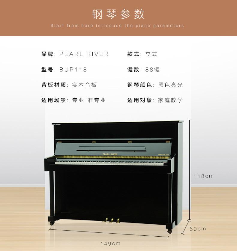 北京珠江钢琴BUP118租赁详情 04.jpg