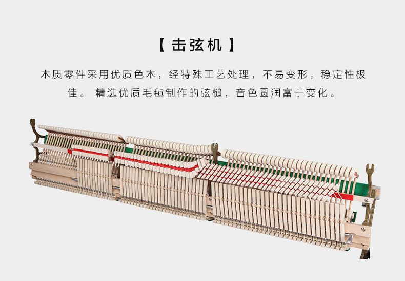 北京珠江钢琴BUP118租赁详情 07.jpg