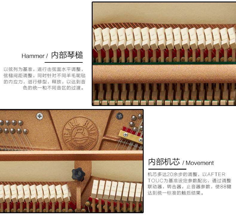 北京珠江钢琴BUP120H租赁详情 07.jpg