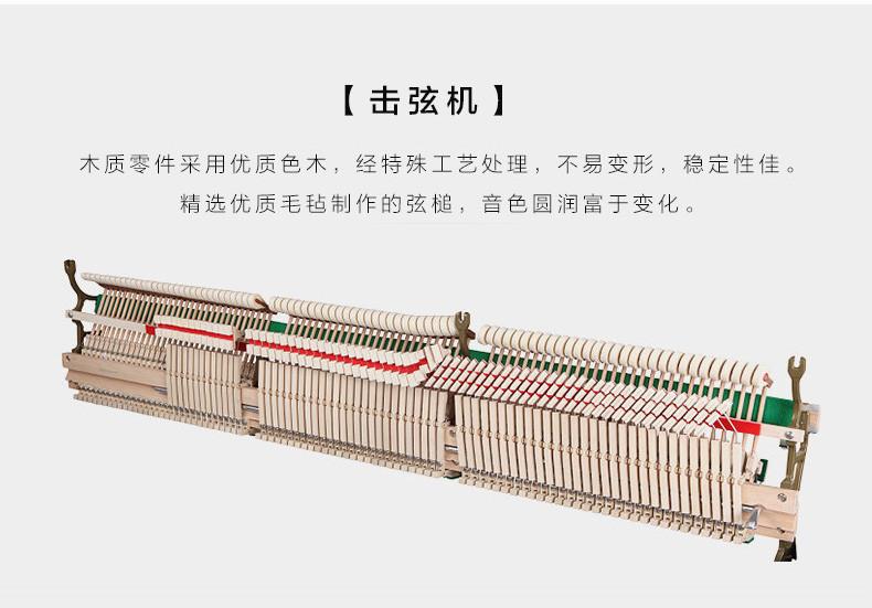 北京珠江钢琴BUP123B白色租赁详情 03.jpg