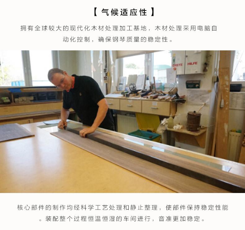 北京珠江钢琴BUP123B白色租赁详情 04.jpg