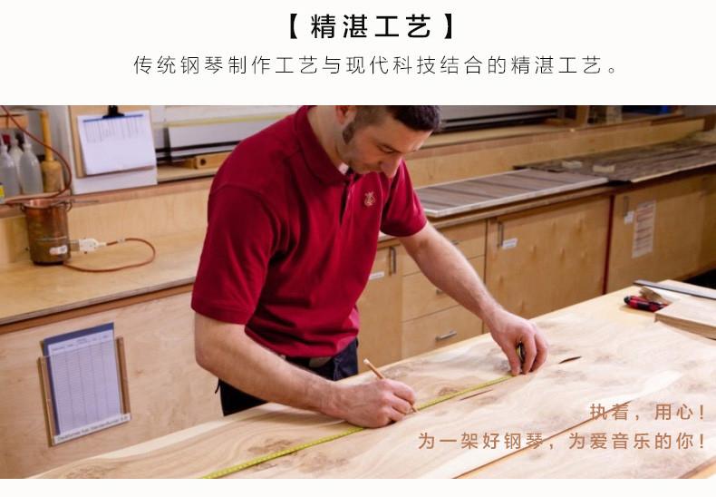 北京珠江钢琴BUP123B白色租赁详情 09.jpg