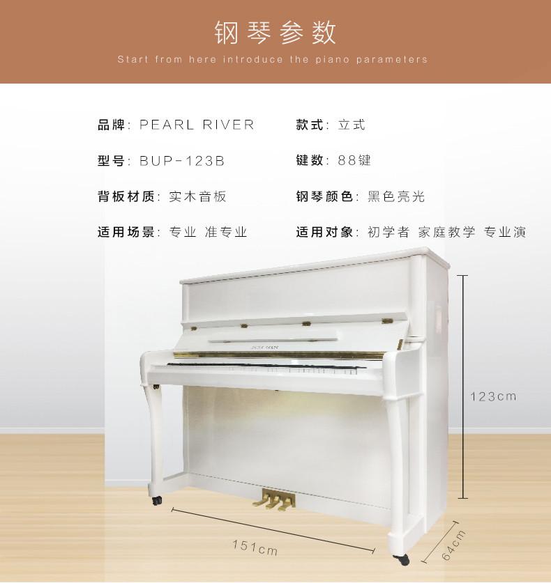 北京珠江钢琴BUP123B白色租赁详情 06.jpg