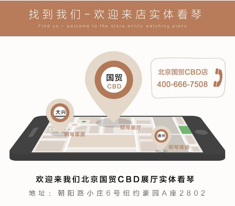 北京珠江钢琴BUP123B白色租赁详情 05.jpg
