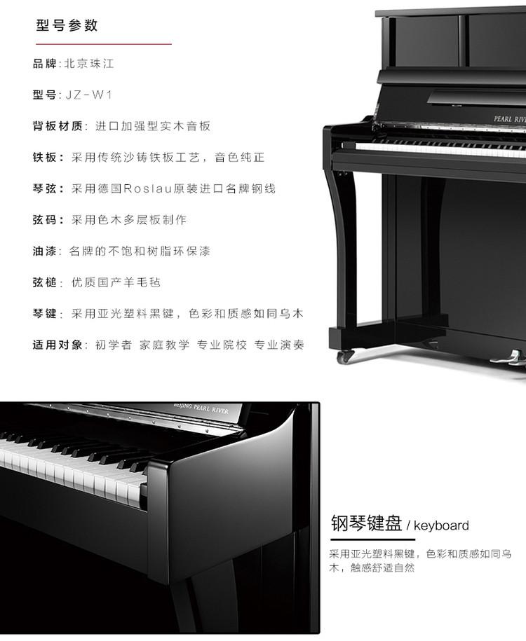 北京珠江钢琴W1租赁详情 01.jpg