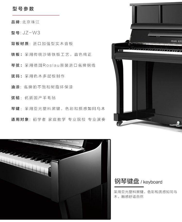 北京珠江钢琴W3租赁详情 01.jpg