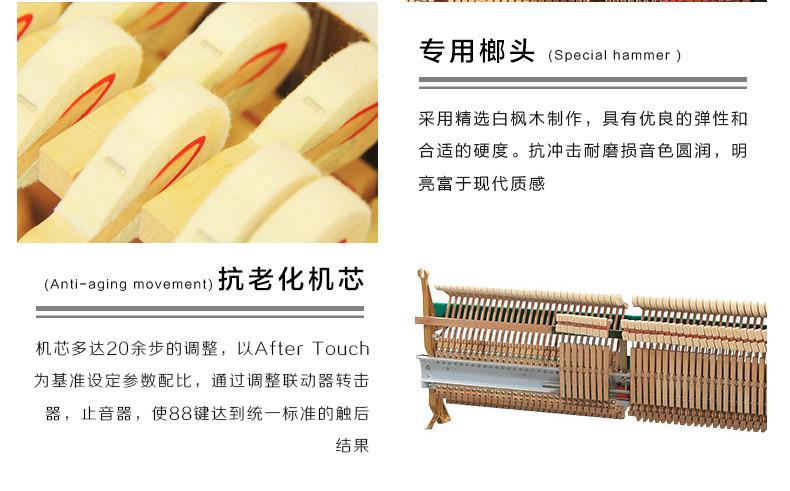 卡哇伊钢琴US50租赁详情 04.jpg