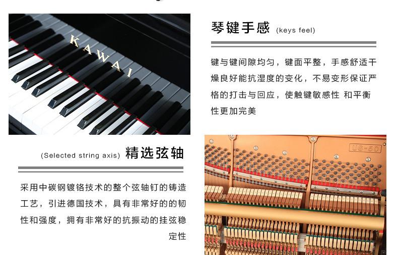 卡哇伊钢琴US50租赁详情 03.jpg