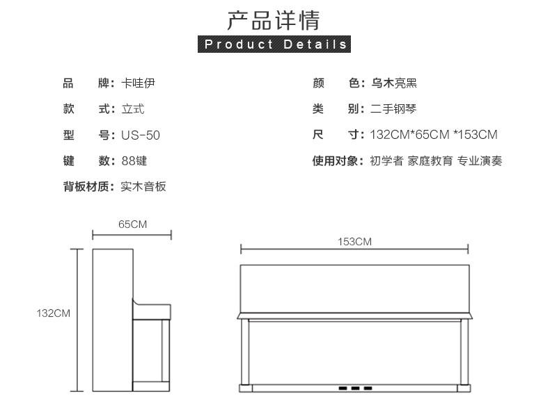 卡哇伊钢琴US50租赁详情 01.jpg