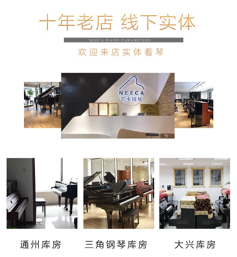 卡哇伊钢琴US50租赁详情 07.jpg