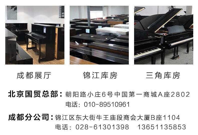 卡哇伊钢琴US50租赁详情 09.jpg