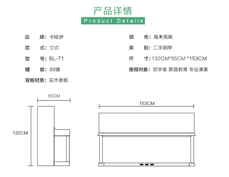 卡瓦依钢琴BL71租赁信息 02.jpg