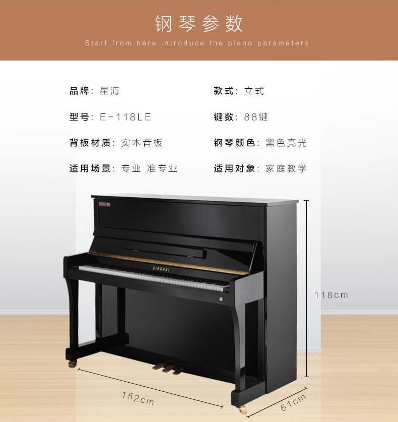 星海钢琴E118租赁详情 01.jpg