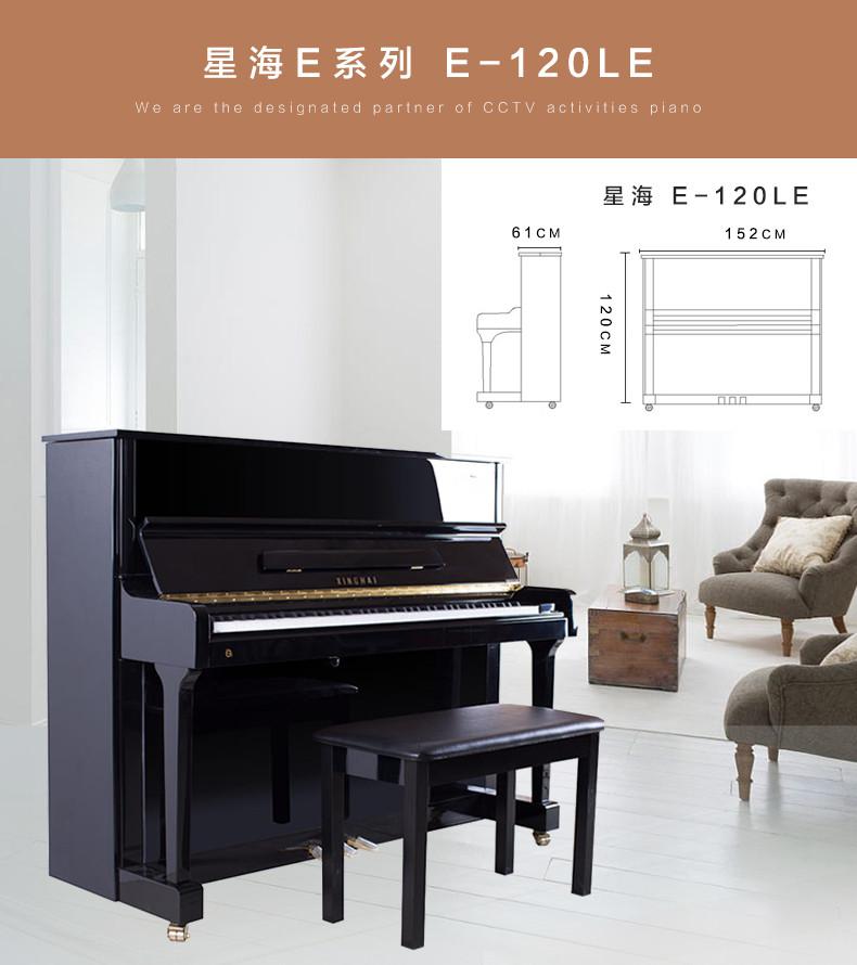 星海钢琴E120租赁详情 02.jpg