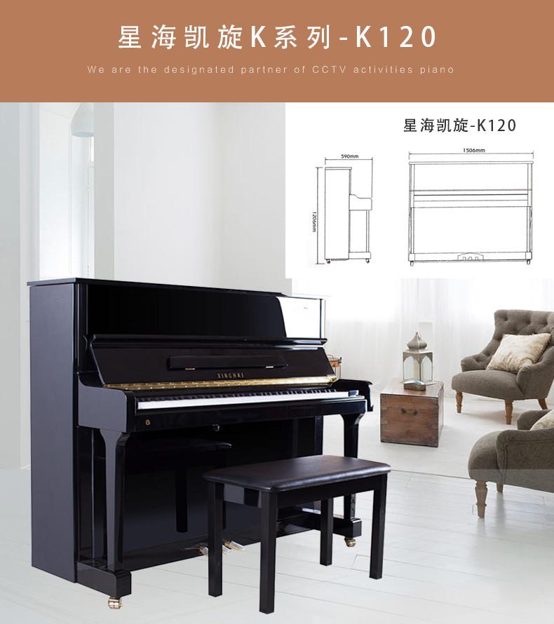 星海钢琴凯旋K120租赁详情 01.jpg
