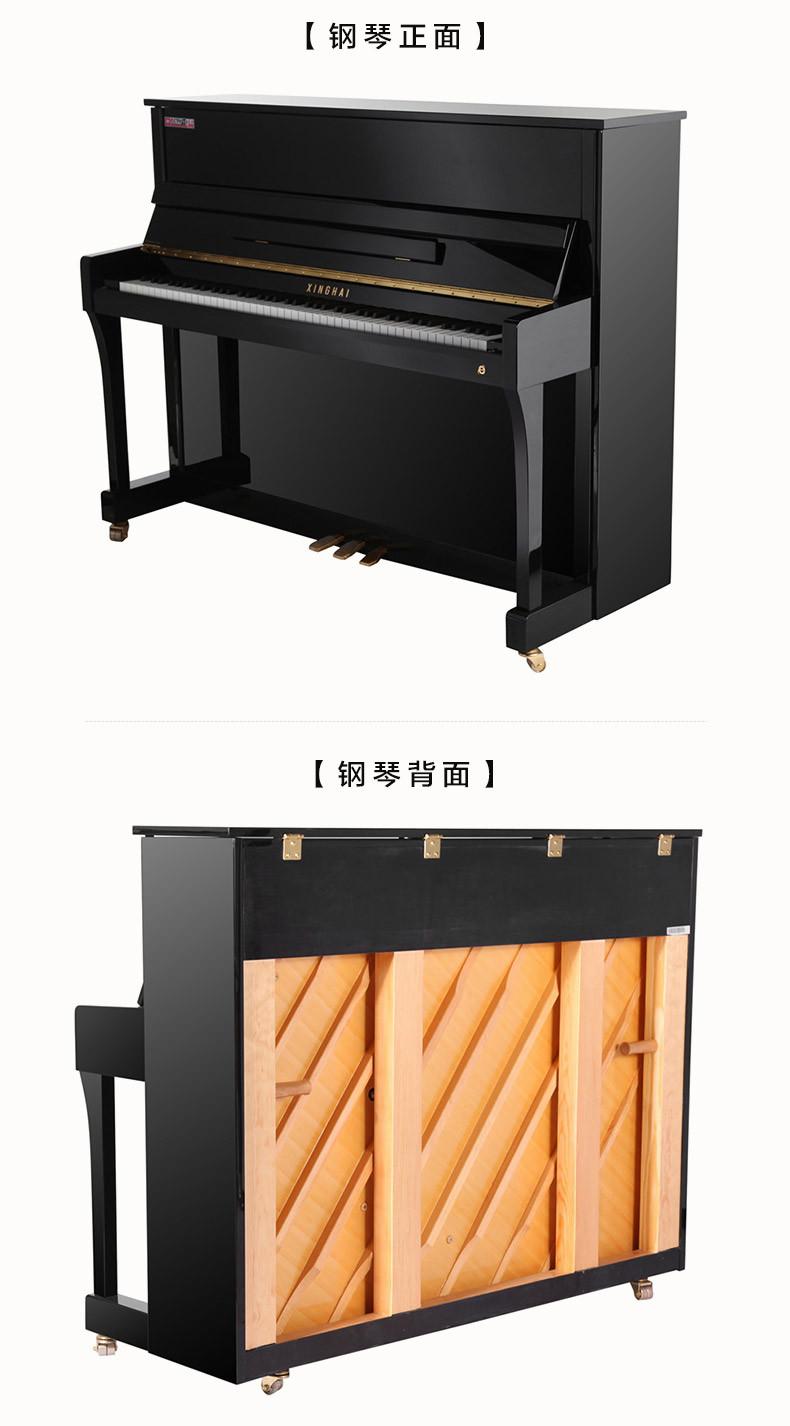 星海钢琴凯旋K120租赁详情 10.jpg