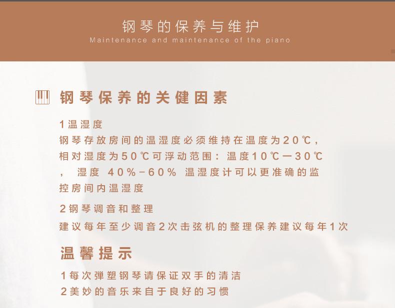 星海钢琴凯旋K120租赁详情 12.jpg