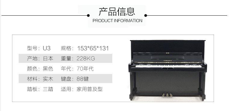雅马哈钢琴U3租赁详情02.jpg