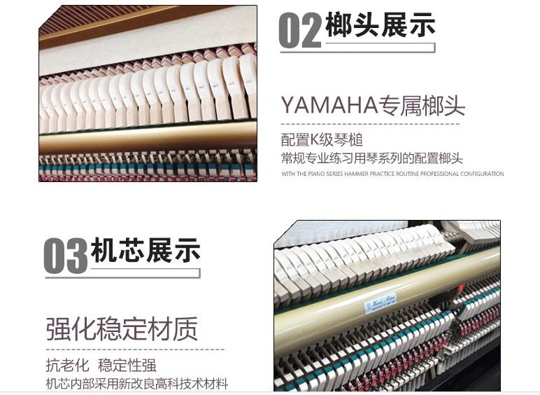 雅马哈钢琴U3租赁详情07.jpg