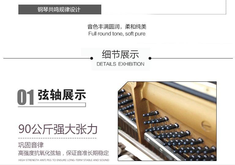 雅马哈钢琴U3租赁详情06.jpg