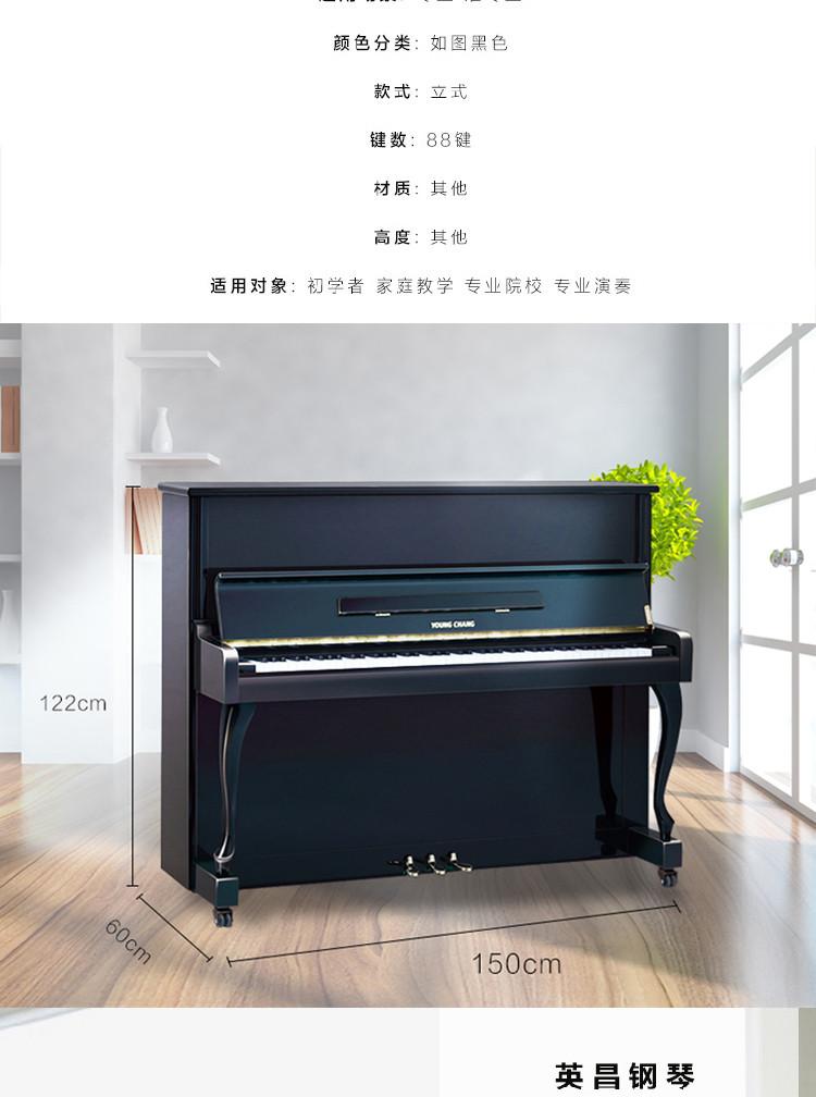 英昌钢琴YA122黑色租赁详情04.jpg