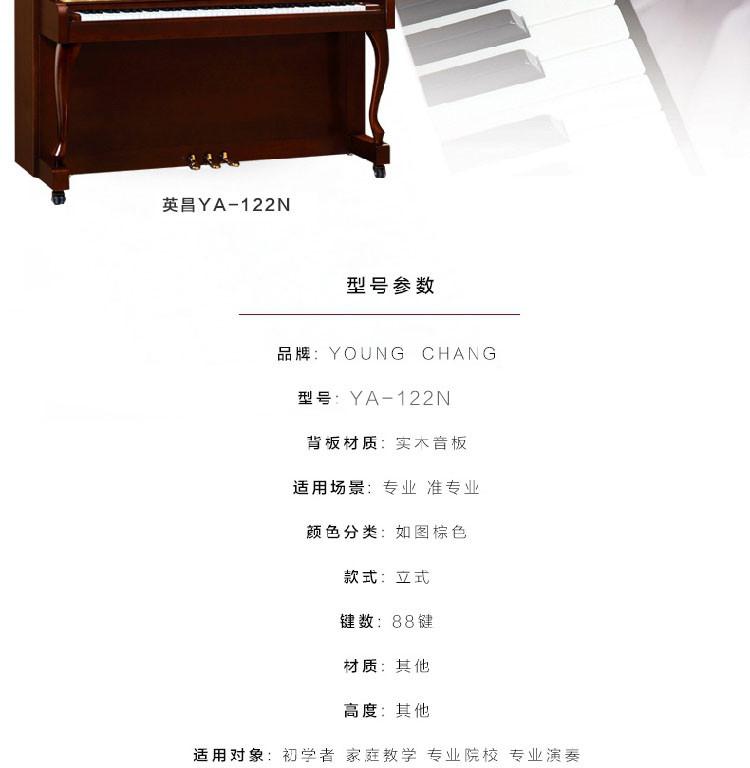 英昌钢琴YA122棕色租赁详情02.jpg