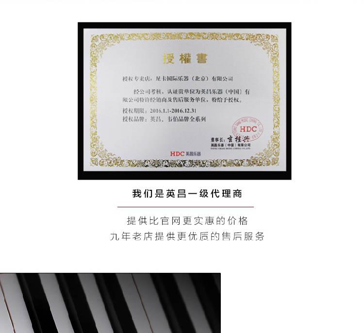 英昌钢琴YA122棕色授权书.jpg