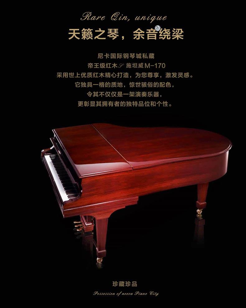 施坦威公司自 1853 年在纽约成立以来,到现在已经走过了152 年的历史。基于其发明的 128 项专利,施坦威公司被视为现代钢琴制造业的奠基者。公司创始人Henry. E.Steinway (亨利施坦威)所尊奉的制造最好的钢琴这一宗旨直到 160 多年后的今天,也从未改变。 自从1853年施坦威父子公司在纽约创建以来,就把制造顶级质量的三角和立式钢琴作为公司的基本宗旨。直到160多年后的今日,也从未改变。   在超过一个世纪的时间里,国际顶级钢琴演奏家均将施坦威作为他们的首选  不论是在