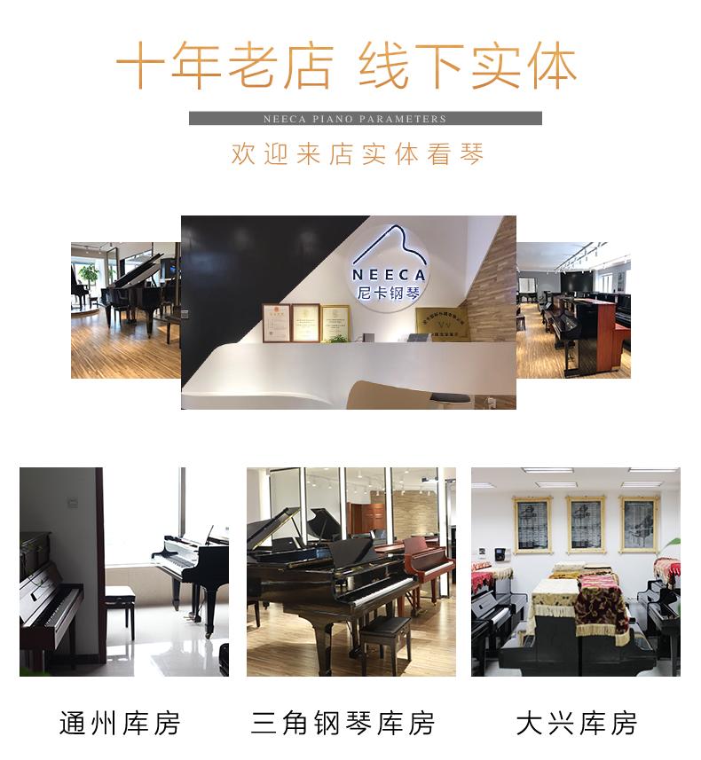 三益钢琴 SU300SS租赁详情 8.jpg