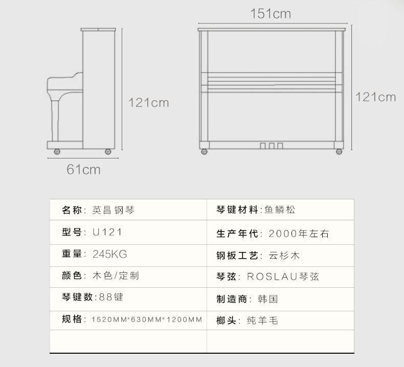 英昌钢琴U121租赁详情 2.jpg