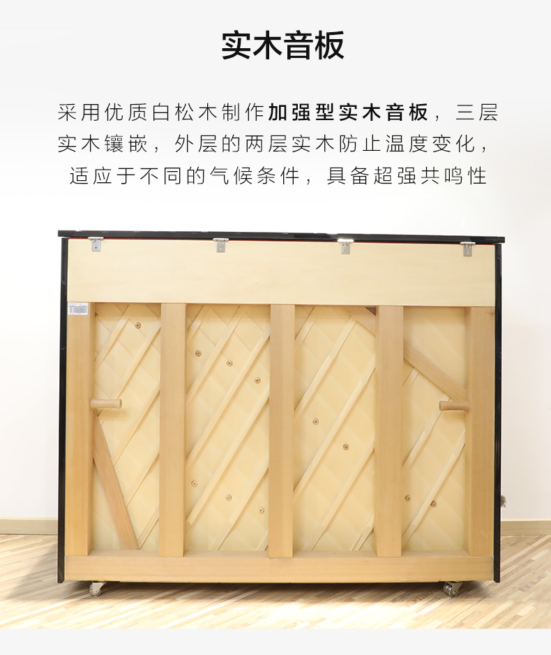 英昌钢琴U121租赁详情 3.jpg