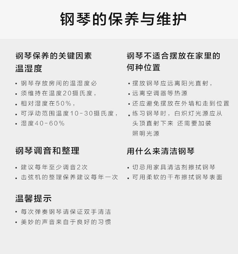 英昌钢琴U121租赁详情 8.jpg