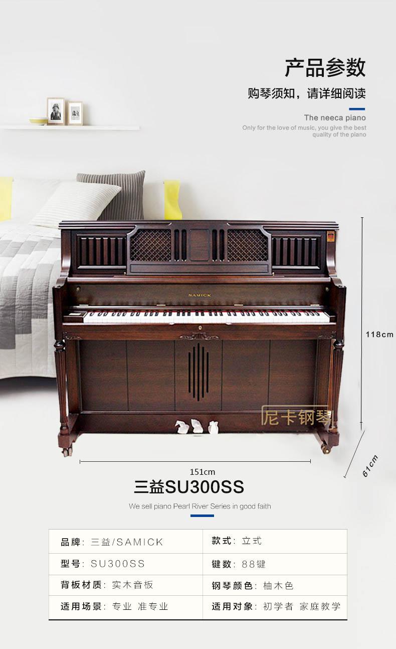 三益钢琴产品参数
