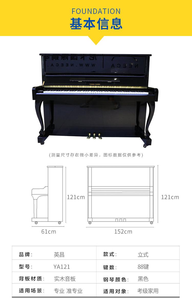 英昌钢琴YA122黑色租赁详情03.jpg