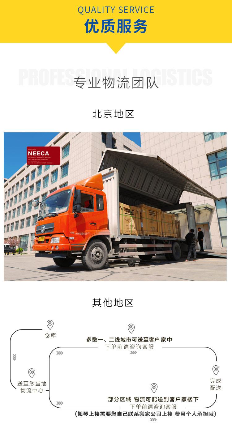三益钢琴 SU300SS租赁详情 9.jpg
