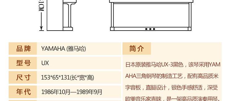 雅马哈钢琴UX租赁详情02.jpg